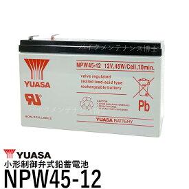 台湾 YUASA ユアサ NPW45-12 シールドバッテリー UPS交換用 互換 12SN7.5 NP7-12 NPH7-12 PE12V7.2 PXL12072 オムロン BYB50S BY35S BY50S