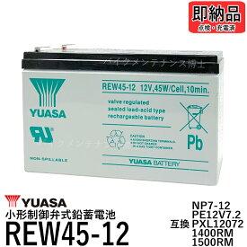 台湾 YUASA ユアサ REW45-12 シールドバッテリー UPS交換用 互換 12SN7.5 NP7-12 NPH7-12 PE12V7.2 PXL12072 オムロン BYB50S BY35S BY50S