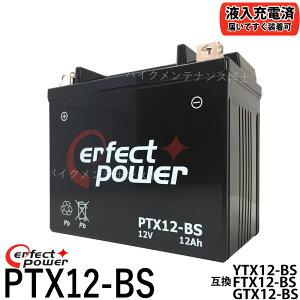 PERFECT POWER PTX12-BS バイクバッテリー 【互換 YTX12-BS GTX12-BS FTX12-BS DTX12-BS】 初期充電済 即使用可能ゼファー750 ZZR400 フュージョン フォーサイト