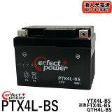 PERFECTPOWERYTX4L-BSバイクバッテリー互換YT4L-BSDT4L-BSFTH4L-BS初期充電済即使用可能