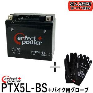 【バイク用メッシュグローブ付】 PERFECT POWER PTX5L-BS バイクバッテリー 初期充電済【互換 ユアサ YTX5L-BS DTX5L-BS FTX5L-BS GTX5L-BS】 即使用可能 アドレス110 アドレスV100 グランドアクシス スペイシ