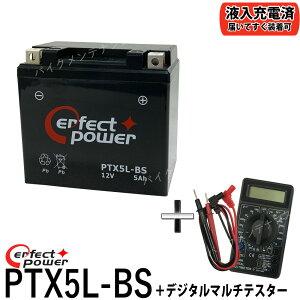 【デジタルテスターセット】 PERFECT POWER PTX5L-BS バイクバッテリー 初期充電済【互換 ユアサ YTX5L-BS DTX5L-BS FTX5L-BS GTX5L-BS】アドレス110 アドレスV100 グランドアクシス スペイシー100 リード100
