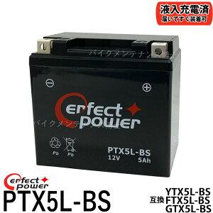 PERFECT POWER PTX5L-BS バイクバッテリー 初期充電済【互換 ユアサ YTX5L-BS DTX5L-BS FTX5L-BS GTX5L-BS】 アドレス110 アドレスV100 グランドアクシス スペイシー100 リード100  即使用可能
