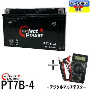 【デジタルテスターセット】 パーフェクトパワー PT7B-4 バイクバッテリー 【互換 YT7B-BS YT7B-4 FT7B-4】 DR-Z400 シグナスX(SE44) シグナス X XC125(SE44J) マジェスティー250 初期充電済 即使用可能
