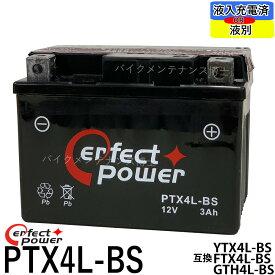 PERFECT POWER PTX4L-BS バイクバッテリー 【互換 ユアサ YTX4L-BS YT4L-BS DT4L-BS FTH4L-BS】 初期充電済 即使用可能 Dio ディオ タクト ジャイロ NS-1 スーパーカブ NSR250 ジョグ ギア アクシス TZR250 R1-Z