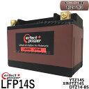 【送料無料】 PERFECT POWER LFP14S リチウムイオンバッテリー 【互換 ユアサ YTZ14S FTZ14S DTZ14-BS】CB1300 SC54 …
