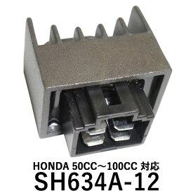 【送料無料】 ホンダ HONDA 12V レギュレーター 社外品 【NSR50 NS-1 モンキー ベンリイ50 JAZZ エイプ TODAY】【時間指定・代金引換に対応しておりません】