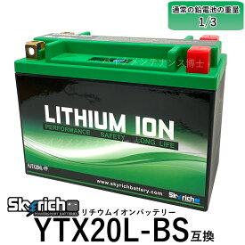 SKYRICHリチウムイオンバッテリー 互換 ユアサ YTX20L-BS FTX20L-BS ハーレー HARLEY-DAVIDSON ドゥカティ DUCATI