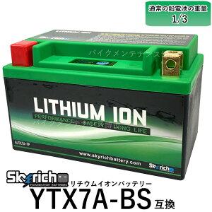 リチウムイオンバッテリー SKYRICH 【互換 ユアサ YTX7A-BS GTX7A-BS】 即使用可 バンディット マジェスティ125 シグナスX GSX-R250R GSX250Sカタナ アヴェニス150 XLR125R XLR200R VFR400R SRV250 アドレスV125 CF46A CF