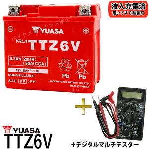 【デジタルテスターセット】 台湾 YUASA ユアサ TTZ6V バイクバッテリー充電済 互換 YTZ6V FTZ6V GTZ6V YTX5L-BS 即使用可能 Dio Z4 ZOOMER ズーマー PCX125 PCX150 CBR125R セロー250 スマートDio