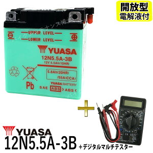 デジタルテスターセット 台湾 YUASA ユアサ 12N5.5A-3B 開放型バッテリー 液別 互換 メイトV50 V50ED RD125 RD350 RD400