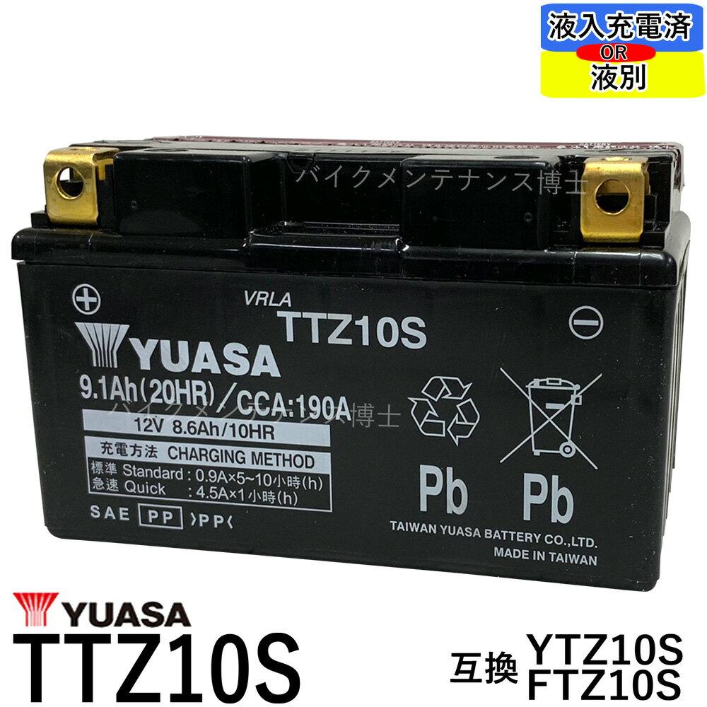 台湾 YUASA ユアサ TTZ10S 互換 YTZ10S FTZ10S DTZ10-BS マグザム CB400SF-VTEC YZF-R1 初期充電済 即使用可能