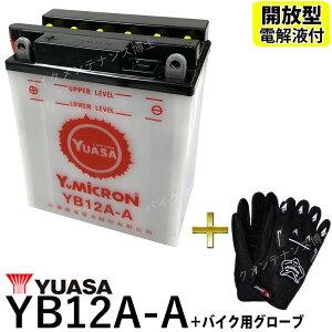 【バイク用メッシュグローブ付】 台湾 YUASA ユアサ YB12A-A 開放型バッテリー【互換 FB12A-A 12N12A-4A-1 GM12AZ-4A-1】 Z400FX スーパーホークCM250T CB250T CBX400F XJ400