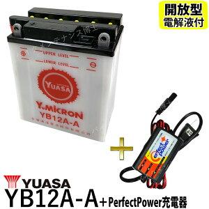 バイクバッテリー充電器セット ◆ PerfectPower充電器 + 台湾 ユアサ YUASA YB12A-A 開放型 液別 互換 FB12A-A 12N12A-4A-1 GM12AZ-4A-1 Z400FX スーパーホークCM250T CB250T CBX400F XJ400 開放型バッテリー バイク充電
