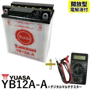 【デジタルテスターセット】 台湾 YUASA ユアサ YB12A-A 開放型バッテリー【互換 FB12A-A 12N12A-4A-1 GM12AZ-4A-1】 Z400FX スーパーホークCM250T CB250T CBX400F XJ400