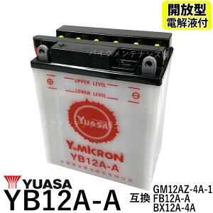 台湾 YUASA ユアサ YB12A-A 開放型バッテリー【互換 FB12A-A 12N12A-4A-1 GM12AZ-4A-1】 Z400FX スーパーホークCM250T CB250T CBX400F XJ400