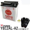 【バイク用メッシュグローブ付】 台湾 YUASA ユアサ バッテリー YB12AL-A2 ホンダ除雪機 【互換 YB12AL-A FB12AL-A】