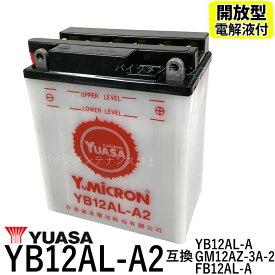 台湾 YUASA ユアサ バッテリー YB12AL-A2 除雪機バッテリー 【互換 YB12AL-A FB12AL-A】 ホンダ除雪機 ビラーゴ400 FZR400 CBX400 EN500