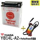バイクバッテリー充電器セット ◆ PerfectPower充電器 + 台湾 ユアサ YUASA YB14L-A2 開放型 液別 互換 FB14L-A2 FZX …