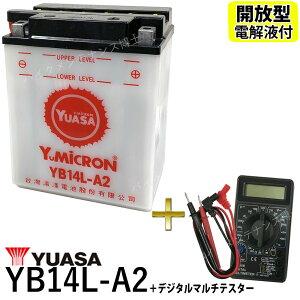 【デジタルテスターセット】 台湾 YUASA ユアサ YB14L-A2 開放型バッテリー【互換 FB14L-A2】 FZX CB750 GPZ900R FZR750
