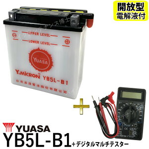【デジタルテスターセット】 台湾ユアサ YUASA YB5L-B 【互換 FB5L-B 12N5-3B GM5Z-3B】 開放型バッテリー