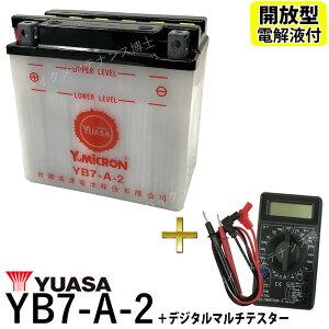 【デジタルテスターセット】 台湾 YUASA ユアサ YB7-A-2開放型バッテリー【互換 YB7-A 12N7-4A GM7Z-4A FB7-A】 GT380 GN125(NF41A) GS125(NF41B)