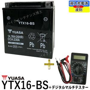 【デジタルテスターセット】 台湾 YUASA ユアサ YTX16-BS 【互換 GTX16-BS FTH16-BS DTX16-BS】 バルカン1500クラシックゼファー1100RS 初期充電済 即使用可能