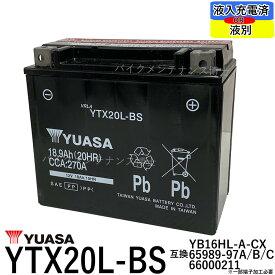 台湾 YUASA ユアサ YTX20L-BS 【互換 GTX20L-BS FTX20L-BS 65989-90B 65989-97A 65989-97B 65989-97C】 初期充電済 即使用可能 ハーレー ゴールドウイング XVZ1300 XV1600 四輪バギー YFM550G YFM700FWAD