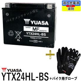 バイク用グローブ付! 台湾 YUASA ユアサ YTX24HL-BS 【互換 Y50-N18L-A3 66010-82B 66000210】 初期充電済 即使用可能 ハーレー FL FLH Series (85-96) ゴールドウイング 四輪バギー スノーモービル