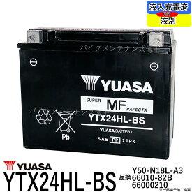 台湾 YUASA ユアサ YTX24HL-BS 【互換 Y50-N18L-A3 66010-82B 66000210】 初期充電済 即使用可能 ハーレー FL FLH Series (85-96) ゴールドウイング 四輪バギー スノーモービル