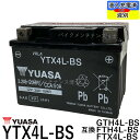 台湾 YUASA ユアサ YTX4L-BS 互換 YT4L-BS DT4L-BS FTH4L-BS 初期充電済 即使用可能
