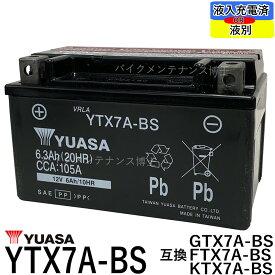 台湾 YUASA ユアサ バッテリー YTX7A-BS 互換 DTX7A-BS FTX7A-BS GTX7A-BS アドレスV125 マジェスティ125 シグナスX ヴェクスター125 初期充電済 即使用可能