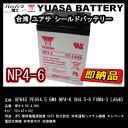 台湾 YUASA ユアサ NP4-6 ◆ 小形制御弁式鉛蓄電池 ◆ 新品 ◆ シールドバッテリー ◆ UPS ◆ 互換 GP645 PE6V4.5 6M4 NP...
