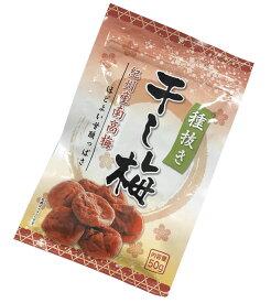 紀州南高梅◆種ぬき干し梅 50g■甘酸っぱい干し梅(種なし梅)!