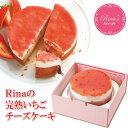 【期間限定】2020/3/10まで!◆Rinaの完熟いちごチーズケーキ◆【同梱不可】【冷凍便】【Rina's Room】手作り スイー…