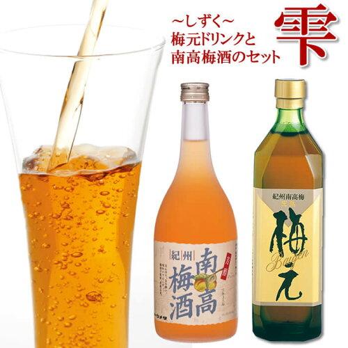 ⇒2021/7/31まで!雫 梅ジュースと梅酒のセット...