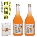 【贈り物に最適な梅酒ギフト】紀州南高梅酒 2本セット 【きしゅうなんこううめしゅ 梅酒 梅酒 ギフト 梅酒 セット 紀…