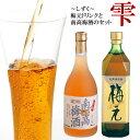 【贈り物に最適な梅酒ギフト】雫(しずく) 梅ジュースと梅酒のセット【梅ジュース 梅シロップ 梅酒 梅酒 ギフト 梅酒…