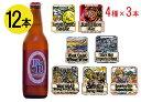 自宅用 全国一律送料無料 選べる 工場直送 ベアードビール 季節限定選べるセット12本 クラフトビール