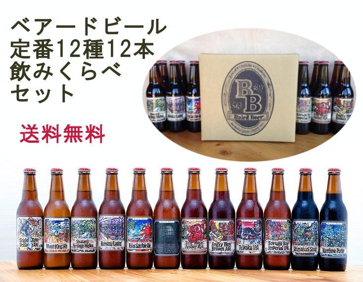送料無料 工場直送 ベアードビール定番全12種飲み比べセット クラフトビール ギフト