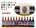 【自宅用】送料無料 工場直送 ベアードビール定番全12種飲み比べセット クラフトビール