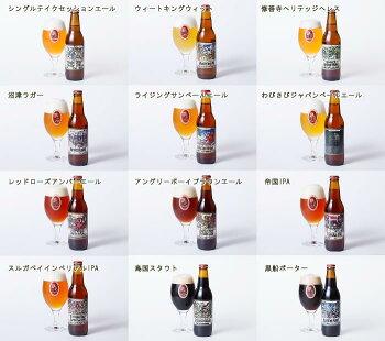 ベアードビール定番12種一覧