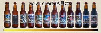 ベアードビール全12種類カラーチャート一覧