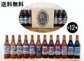 ≪工場直送≫ベアードビール定番12種12本飲み比べセット送料無料