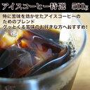アイスコーヒー特選500g(挽き) コーヒー 珈琲  Coffee10P03Dec16【RCP】