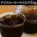 【楽ギフ_包装選択】【送料無料】アイスコーヒーマイルド2kg コーヒー 珈琲  Coffee10P03Dec16【RCP】