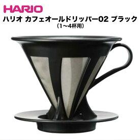 ハリオ カフェオールドリッパー02 ブラック 1〜4杯用 & 特選ブレンド100g 10P03Dec16【RCP】