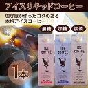アイスリキッドコーヒー(1000ml) コーヒー 珈琲  Coffee10P03Dec16【RCP】