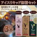 【送料込】【楽ギフ_包装選択】アイスリキッド無糖の3本セット(箱入り) アイスコーヒー アイスティー 珈琲 Coff…