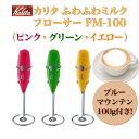 【特価】お家で簡単に泡立てミルクが出来ちゃいます!! カリタ ふわふわミルクフローサー FM-100 (ピンク・グリーン・イエロー) &特選ブレンド100g10...